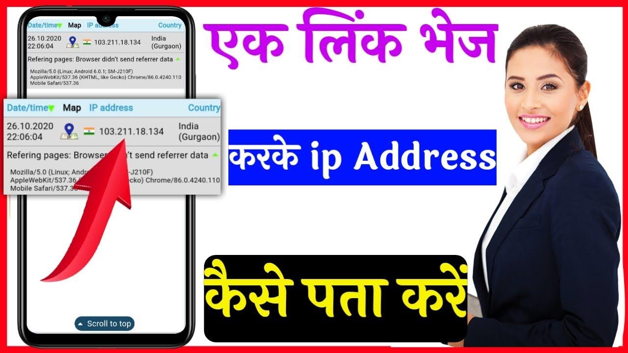 kisi bhi phone ka ip address kaise pata kare | how to find ...