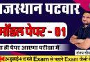 पटवारी मॉडल पेपर #01 | Rajasthan Patwari Model Paper | Patwar Exam 2021 l नवीनतम पाठ्यक्रम पर आधारित
